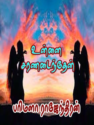 cover image of Unnai Saranadainthen