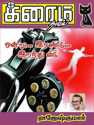 cover image of Ondru Irandu Iranthu Vidu