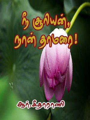 cover image of Nee Sooriyan, Naan Thamarai