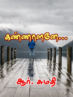 cover image of Kannaalane