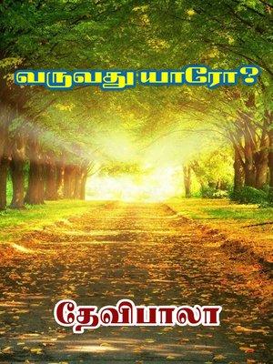 cover image of Varuvathu Yaro?
