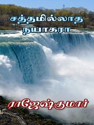 cover image of Saththamillatha Nayaakara
