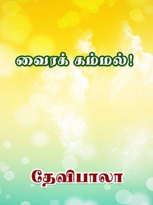 cover image of Vaira Kammal