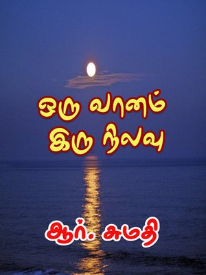 cover image of Oru Vaanam Iru Nilavu