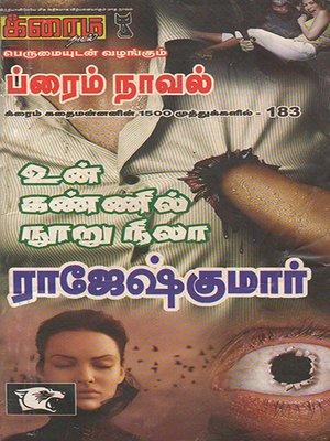 cover image of Un Kannil Nooru Nila