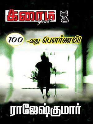 cover image of 100-Vathu Pournami