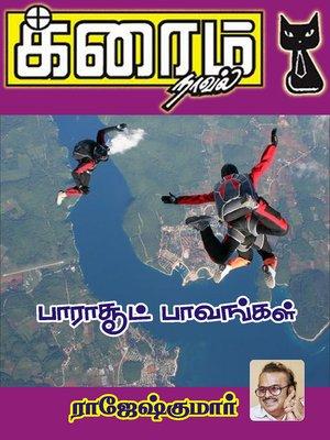 cover image of Paarasuit Paavangal
