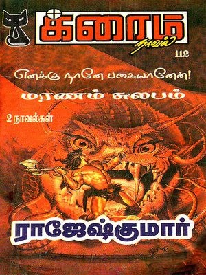 cover image of Enakku Naane Pagaiyaanen and Maranam Sulabam