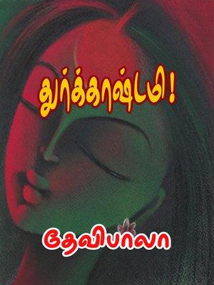 cover image of Durgastami