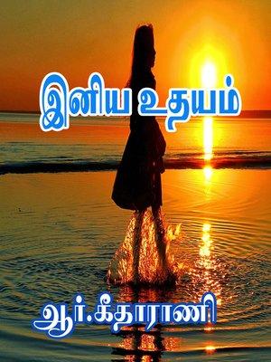 cover image of Iniya Uthayam