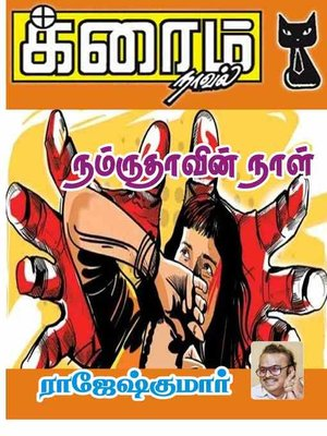 cover image of Namruthavin Naal