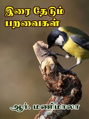 cover image of Irai Thedum Paravaikal