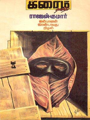 cover image of Inbavin Irandavathu Nizhal