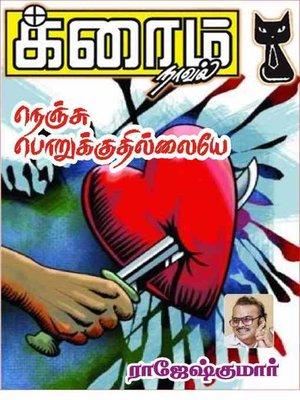 cover image of Nenju Porukkuthillaiye