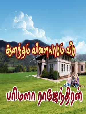 cover image of Aanantham Vilaiyaadum Veedu