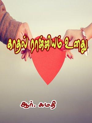 cover image of Kathal Rajjiyam Unathu