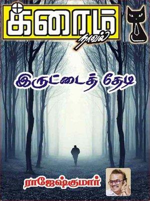 cover image of Iruttai Thedi