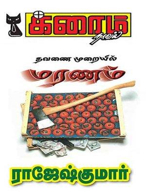 cover image of Thavanai Murayil Maranam