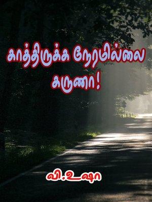 cover image of Kaththirukka Neramillai Karuna