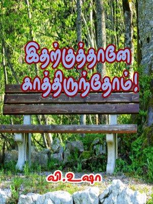 cover image of Itharkuthane Kathiirunthom