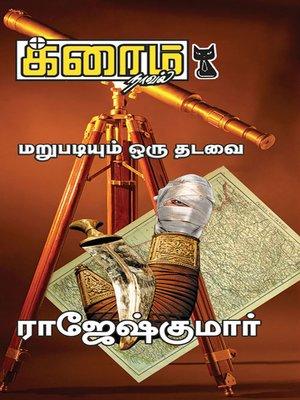 cover image of Marupadiyum Oru Thadavai