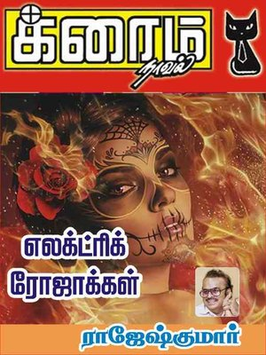 cover image of Electric Rojakkal