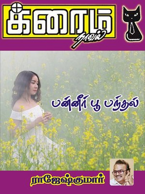 cover image of Panneer Poopanthal