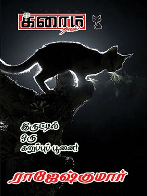 cover image of Iruttil Oru Karuppu Poonai!