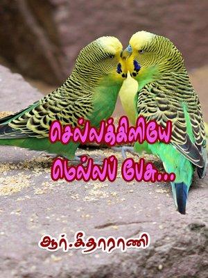 cover image of Sella Kiliye Mella Pesu