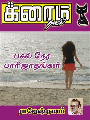 cover image of Pagal Nera Paarijathangal