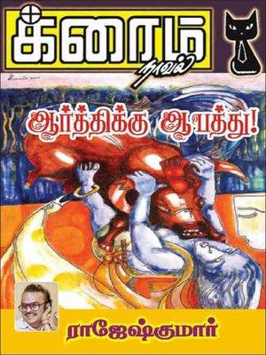 cover image of Aarthikku Aabathu