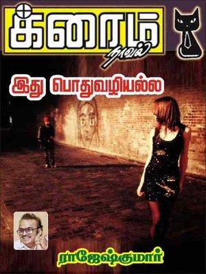 cover image of Ithu Pothuvazhiyalla