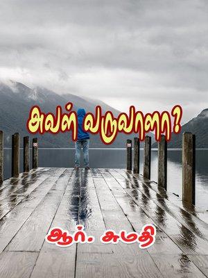 cover image of Aval Varuvaalaa
