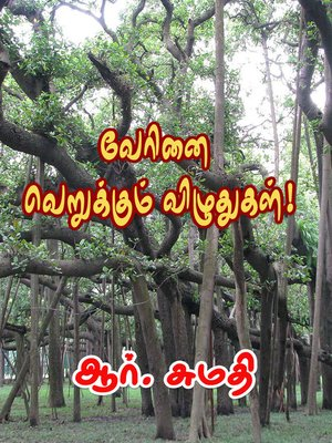 cover image of Verinai Verukkum Vizhuthukal