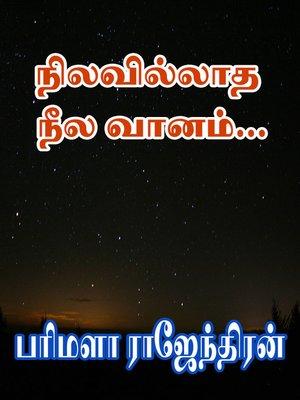 cover image of Nilavukku Kalangamillai