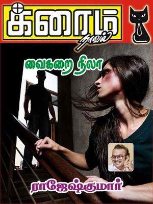 cover image of Vaikarai Nila