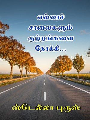 cover image of Ella Saalaikalum Kutrangalai Nokki