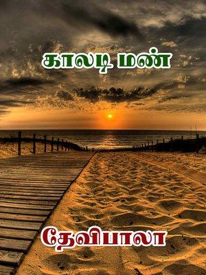 cover image of Kaaladi Mann
