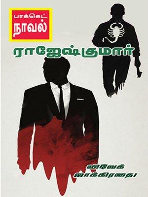 cover image of Vivek Jakkirathai