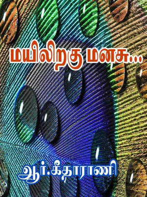 cover image of Mayiliragu Manasu