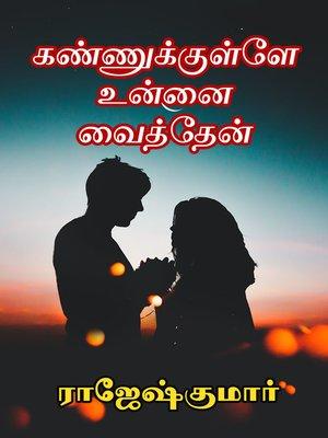 cover image of Kannukkulle Unnai vaithen