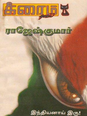 cover image of Indiyanaai Iru