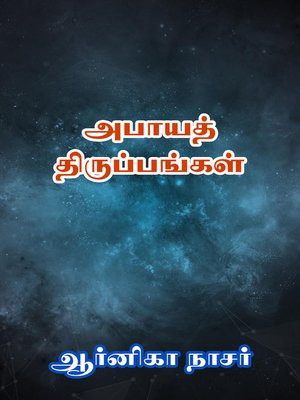 cover image of Abaayath Thiruppangal