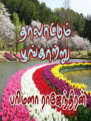 cover image of Thaalaattum Poongattru
