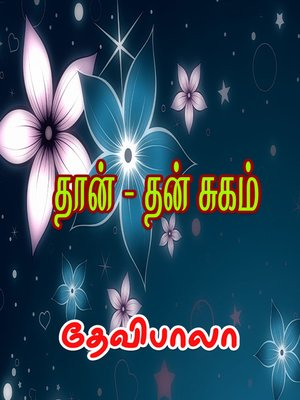 cover image of Thaan Than Sugam
