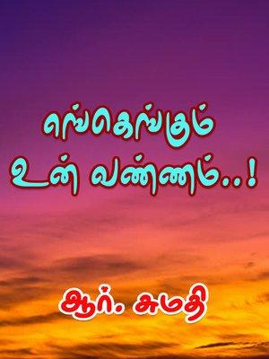 cover image of Enkengum Un Vannam