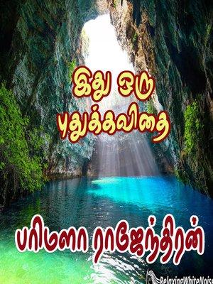 cover image of Ithu Oru Puthukavithai