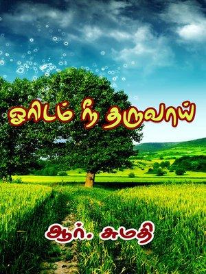 cover image of Oreedam Nee Tharuvaai