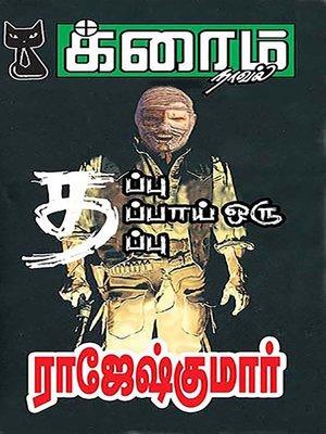 cover image of Thapu Thappai Oru Thappu