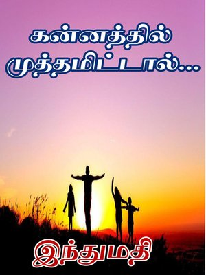 cover image of Kannathil Muthamittaal